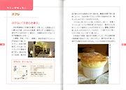 Delight Tearoom, Rokko, Kobe, Souffle, Tea, Karuizawa, 軽井沢, 神戸, スフレ, デザート, 紅茶