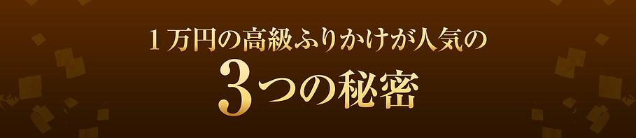 himitsu_title.png