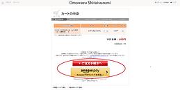 100円注文1.png