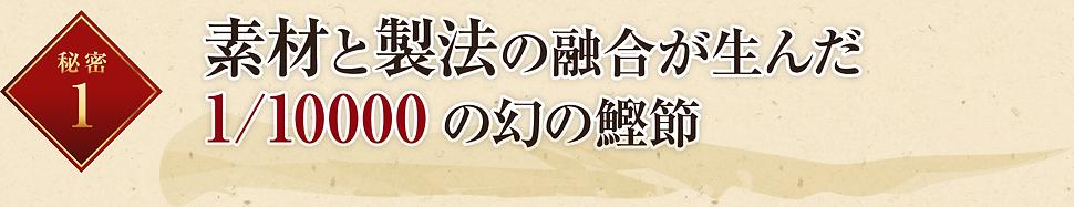 himitsu_title_01.png
