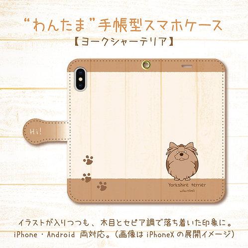 【ヨキたま(ヨークシャーテリア)】手帳型スマホケース
