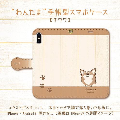 【チワたま(チワワ)】手帳型スマホケース