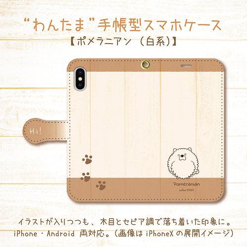 【ポメたま(ポメラニアン)】手帳型スマホケース