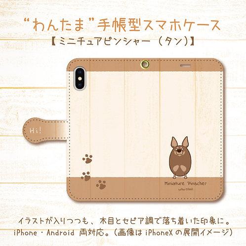 【ピンたま(ミニチュアピンシャー)】手帳型スマホケース