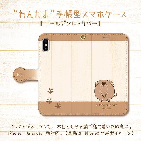 【ゴルたま(ゴールデンレトリバー)】手帳型スマホケース