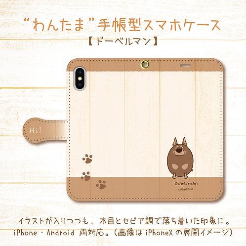 【ドベたま(ドーベルマン)】手帳型スマホケース