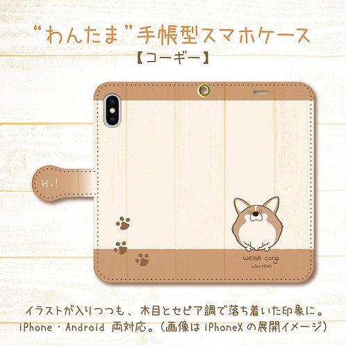 【コギたま(コーギー)】手帳型スマホケース