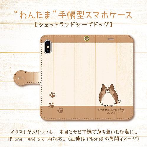 【シェルたま(シェットランドシープドッグ)】手帳型スマホケース