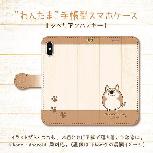 【ハスたま(シベリアンハスキー)】手帳型スマホケース