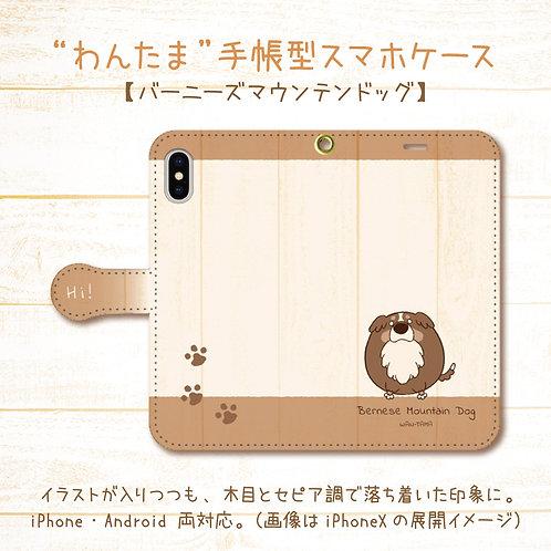 【バニたま(バーニーズマウンテンドッグ)】手帳型スマホケース