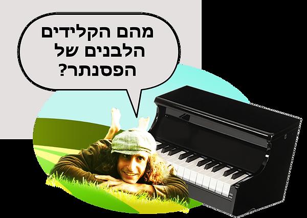 אסי פסנתר.png