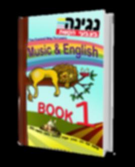 book 3d אנגלית 1.png