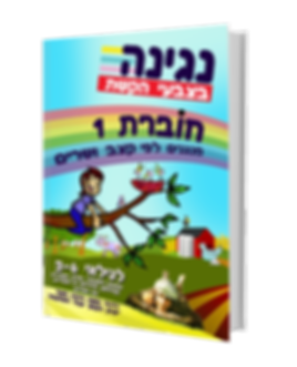 book 3d ילדים 1.png