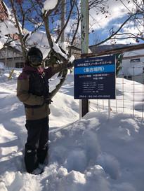 竜王スノーボードスクール・集合場所