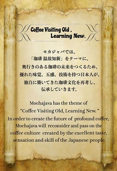 モカジャバ コーヒー 珈琲 温故知新 珈琲文化