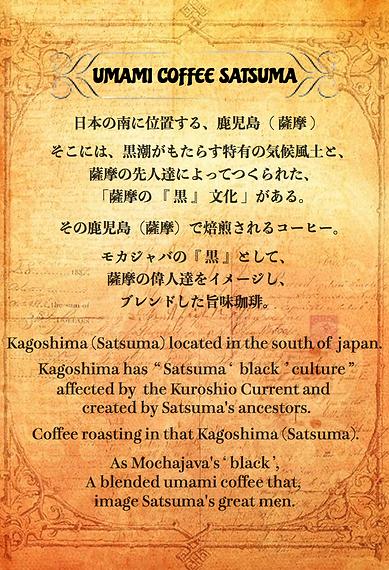 モカジャバ 日本 鹿児島 薩摩 珈琲 コーヒー 黒