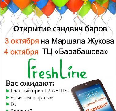 "Открытие ""FreshLine"""