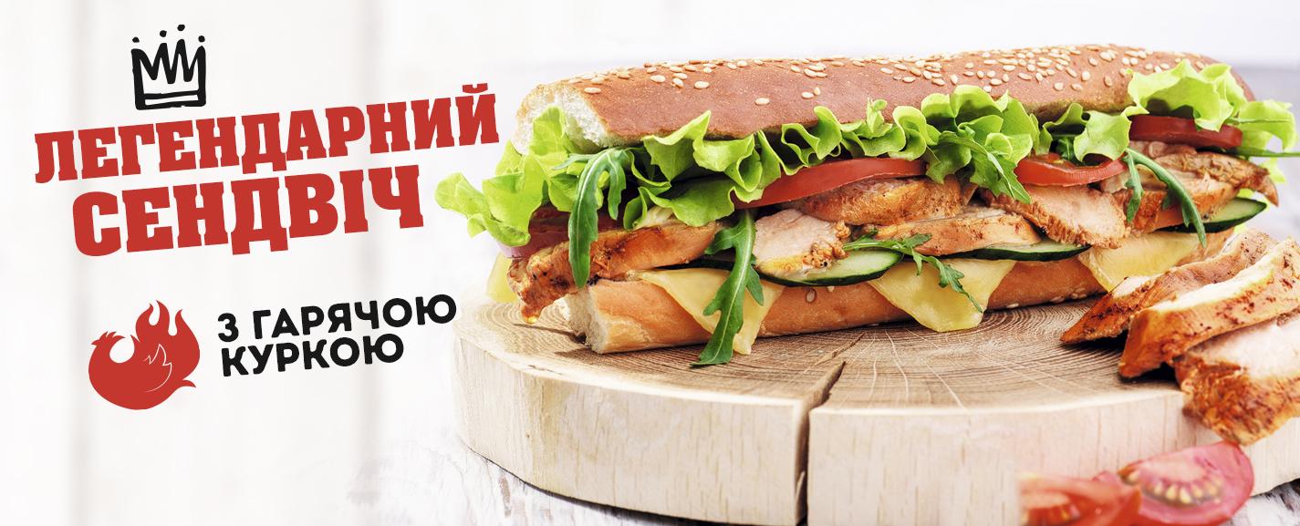Легендарний сендвіч з гарячою куркою