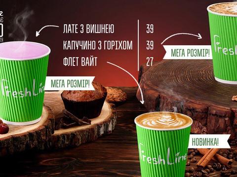 Презентуєм каву Flat White, Лате з вишнею та Капучино з горіхом МЕГА РОЗМІРУ