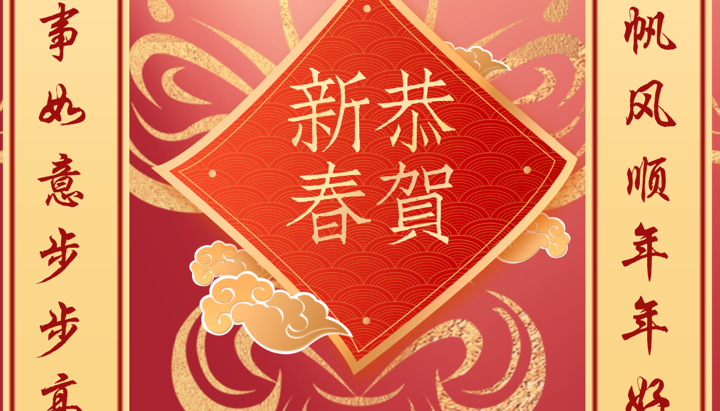 Happy Lunar New Year from HCSTC