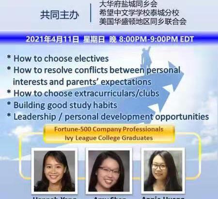 中学生如何准备大学生活和未来职业规划公益系列讲座 4/24/2021