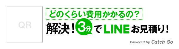 PC用LINEバナー02.jpg