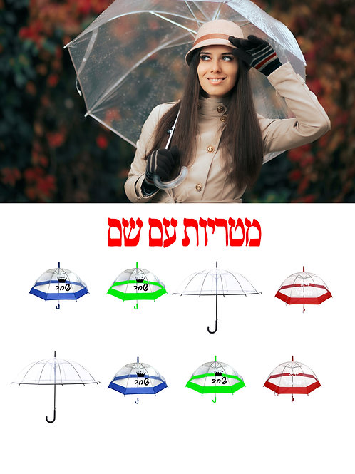 מטריות ממותגות עם שם ואיור