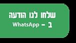 הודעה בווצאפ.png