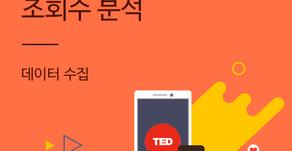 [데이터 수집] TED.com 동영상 조회 수 분석