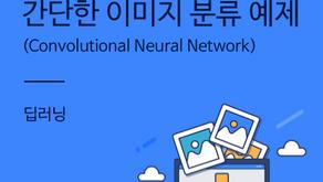 [딥러닝] CNN(Convolutional Neural Network)을 이용한 간단한 이미지 분류 예제