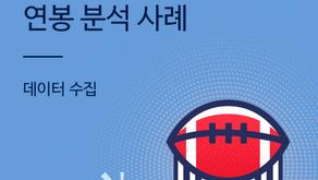 [데이터 수집] 미식축구 선수의 연봉 분석 사례
