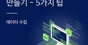 [데이터 수집] 안정성이 높은 웹 크롤러 만들기 - 5가지 Tips