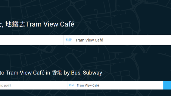 Moovit - 在香港, 怎樣搭巴士, 地鐵去Tram View Café