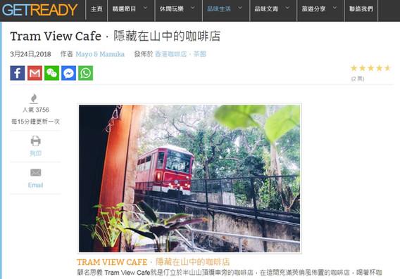 Mayo & Manuka - Tram View Cafe.隱藏在山中的咖啡店