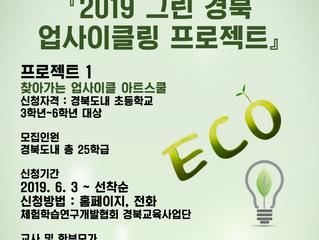 [참가모집] 그린경북 업사이클링프로젝트 참가자모집
