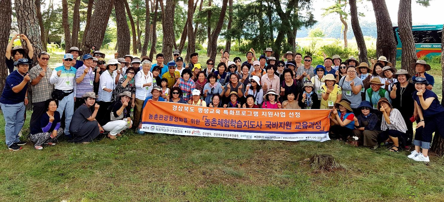 경북 농촌체험학습지도사과정