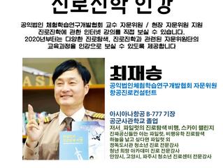 최재승기장 (협회자문위원)_항공진로탐색 인강업로드