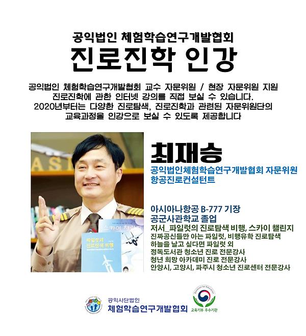 진로인강_최재승.png
