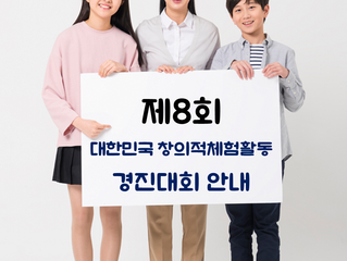 제8회 경진대회 안내