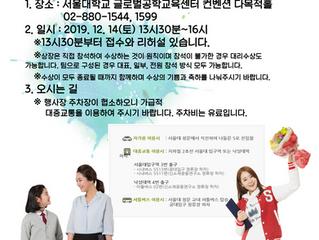 제10회 대한민국창의적체험활동경진대회 시상식 안내