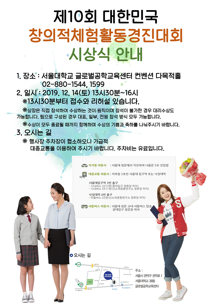 경진대회 시상식 안내.png
