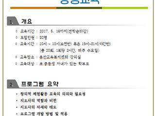 서울시 평생학습_창의적체험활동지도사 양성교육 과정 모집 안내