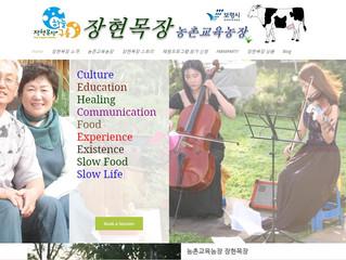 장현목장 농촌교육농장 홈페이지 구축
