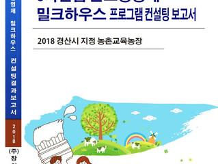 6차산업선도경영체 밀크하우스 컨설팅