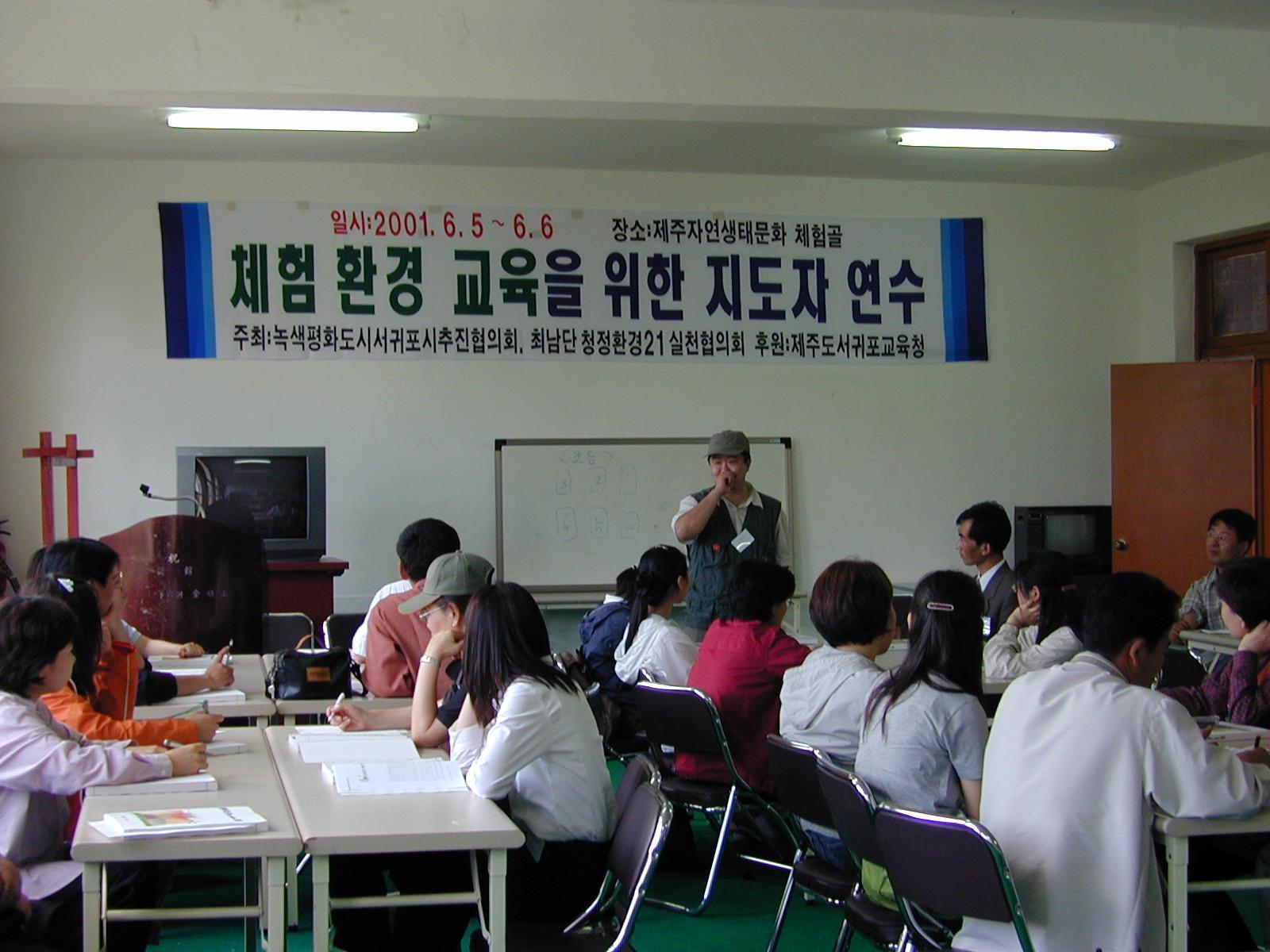 체험환경교육을 위한 지도자연수