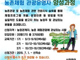 2019 농촌관광 콘텐츠개발 및 관광운영자 양성과정 모집안내