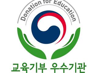 교육기부우수기관 선정_교육부장관