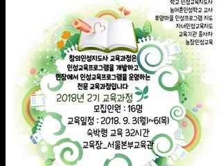 2018_2기 창의인성지도사 교육과정 모집안내