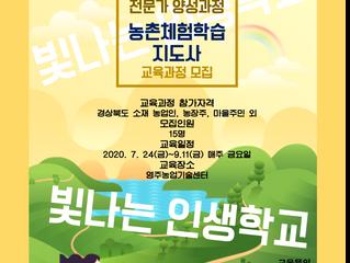 [교육모집] 농촌체험학습지도사 교육과정모집_경북평생교육진흥원 지원