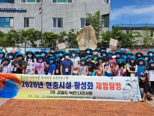2020 현충시설활성화 체험탐방(경북교육사업단) 1차